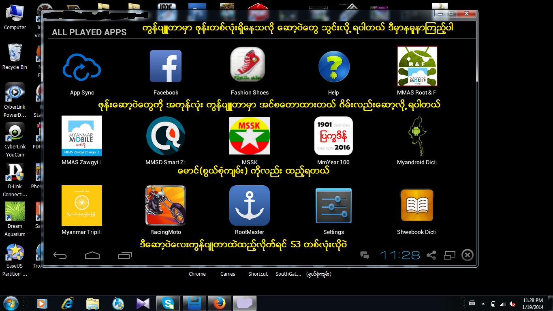 ကြန္ပ်ဴတာထဲမွာ Galaxy S3 ေဆာ့၀ဲထည့္ပီး ဖုန္းေဆာ့၀ဲေတြ အကုန္သံုးရ Viber လည္းသံုးရ ဖုန္းဂိမ္းေတြလည္းေဆာ့ရမယ့္နည္းလမ္း