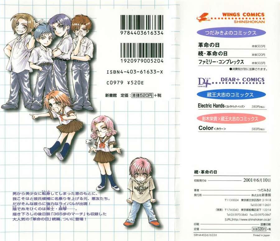 อ่านการ์ตูน Kakumei no Hi 4 ภาพที่ 3