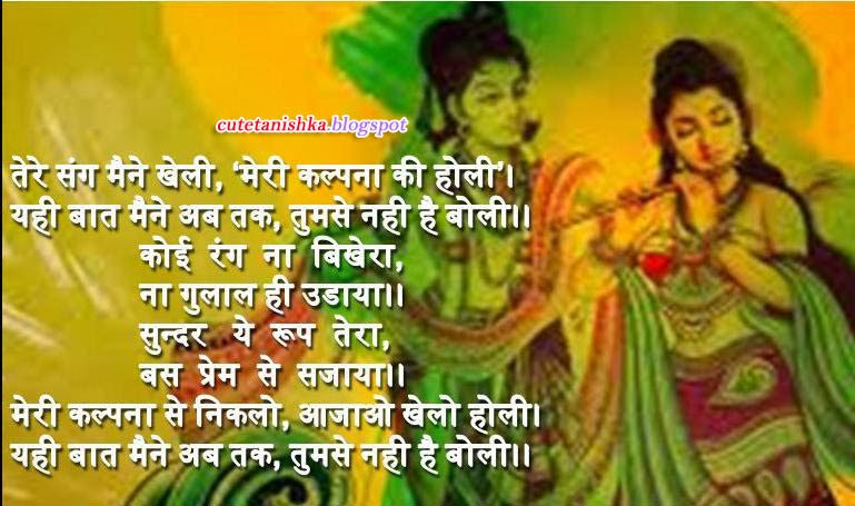 Krishna Radha Love Quotes Hindi : Krishna And Radha Love Quotes Hindi radha krishna quotes. quotesgram