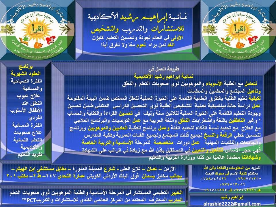 نمائية إبراهيم رشيد الأكاديمية لتسريع التعليم في المراحل الدراسية وصعوبات التعلم والنطق