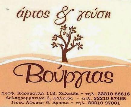 ΑΡΤΟΣ & ΓΕΥΣΗ ΒΟΥΡΓΙΑΣ
