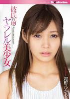 [DCOL-070] 彼氏の前でヤラレル美少女 紺野ひかる