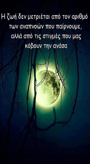 Ζωή είναι να ζεις κάθε στιγμή