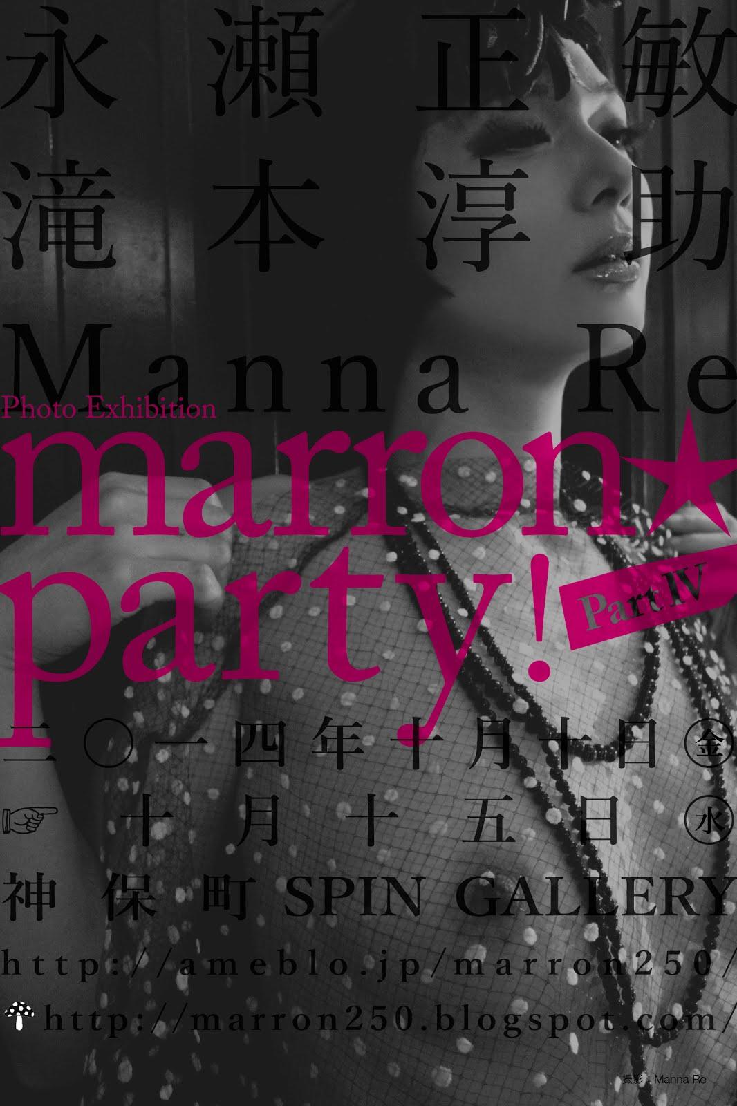 マロン写真展「marron☆party!partⅣ」