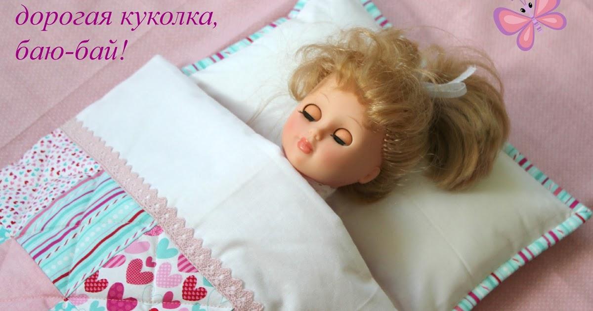 Как сшить постельное для куклы 85