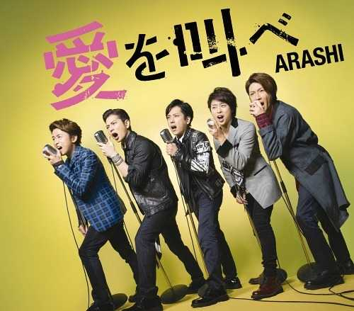 [Album] 嵐 – 愛を叫べ (2015.09.02/MP3/RAR)