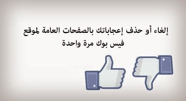 [حذف و ازالة] الغاء جميع الاعجابات بصفحات الفيس بوك [2014], تحديث شهر اغسطس