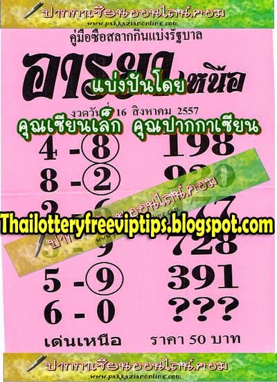 Thai Lottery 3up Touch Game 16-08-2014