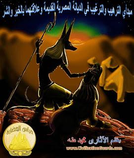 مبدأي الترهيب والترغيب في الديانة المصرية القديمة وعلاقتهما بالخير والشر