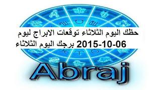 حظك اليوم الثلاثاء توقعات الابراج ليوم 06-10-2015 برجك اليوم الثلاثاء