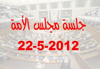 جلسة استجواب الشمالي وانسحاب الحكومة يوم الثلاثاء 22-5-2012 كاملة