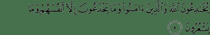 Surat Al-Baqarah Ayat 9