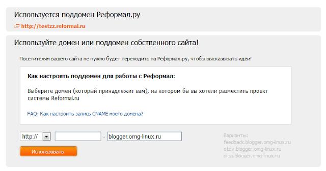 reformal-ru domain
