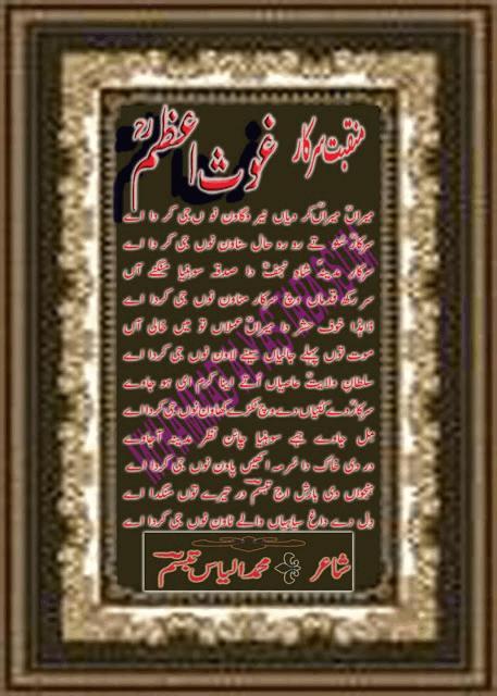 Sarkar ghouse azam manqabat