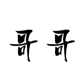 hermano en chino