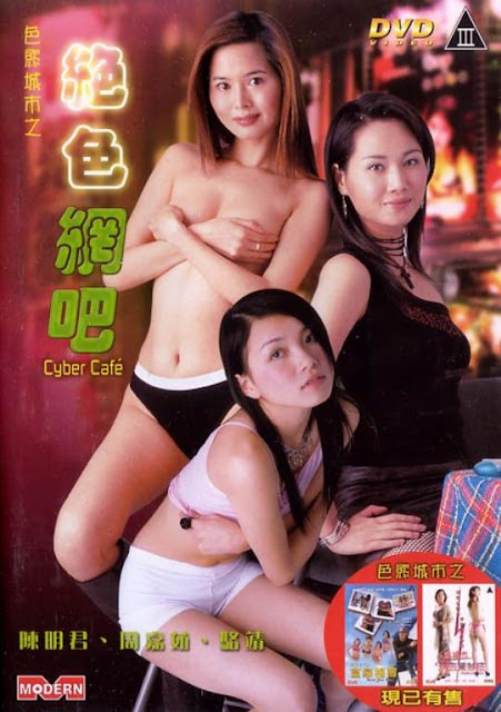 Download Film Semi Hongkong Cyber Cafe (2003)