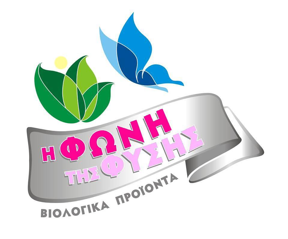 Βιολογικά προϊόντα απο την Μητέρα Φύση