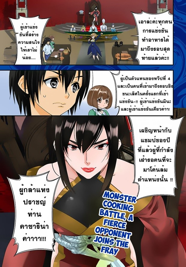 Isekai desu ga Mamono Saibai shiteimasu - หน้า 1