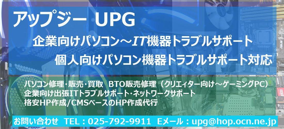 アップジー UPG パソコン総合サポート 修理・販売・買取・ネットワーク・格安CMSベースのHP作成代行 新潟 魚沼市 南魚沼 堀之内 小千谷