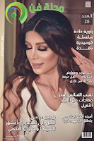 مجلة فن العدد 26