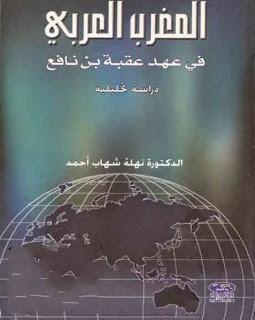 المغرب العربي في عهد عقبة بن نافع دراسة تحليلية - نهلة شهاب أحمد