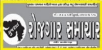 ROJAGAR SAMAHAR PATRA(રોજગાર સમાચાર પત્રોનું જનરલ નોલેજ સંગ્રહ)