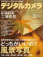 <b>【デジタルカメラマガジン1月号】</b>