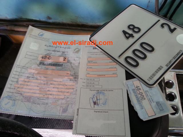 شهادة الملكية للدراجة النارية ولوحة ترقيم