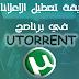 طريقة تعطيل الاعلانات في برنامج التورنت UTORRENT
