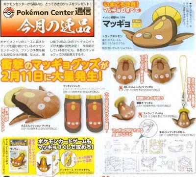 Stunfisk Fair PokeCenJP from Famitsu