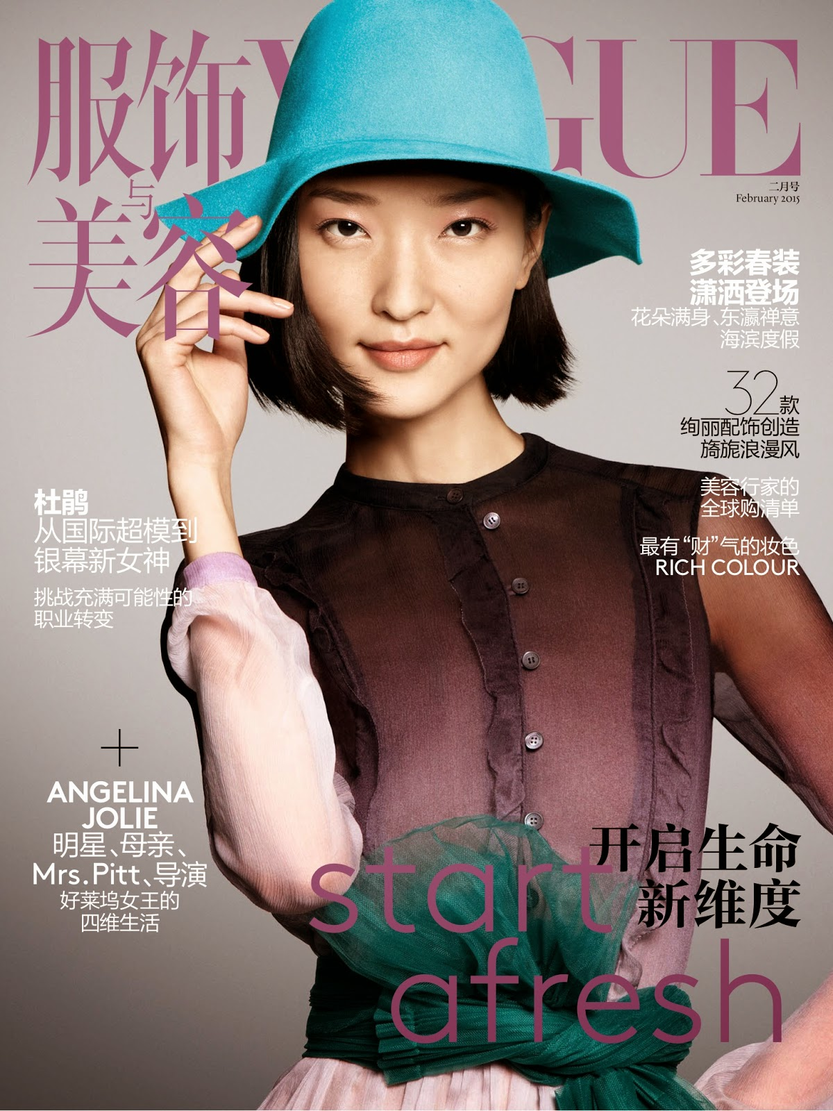 Du Juan - Vogue China, February 2015