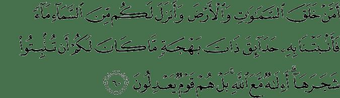 Surat An Naml ayat 60