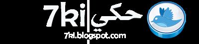 7ki Blog | مدونه حكي