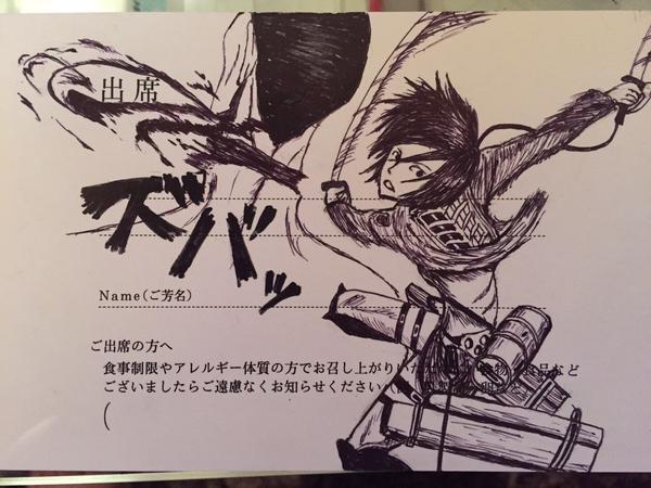 Invitación de boda de Shingeki no kyojin