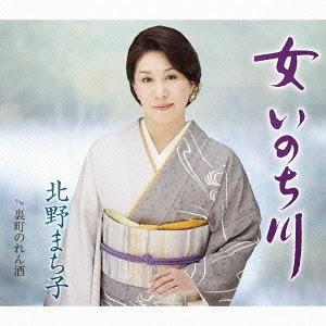 Kitano Machiko