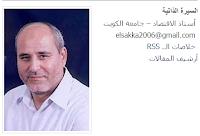 مخاطر الاقتصاد السعودي .. قراءة في تقرير «صندوق النقد»