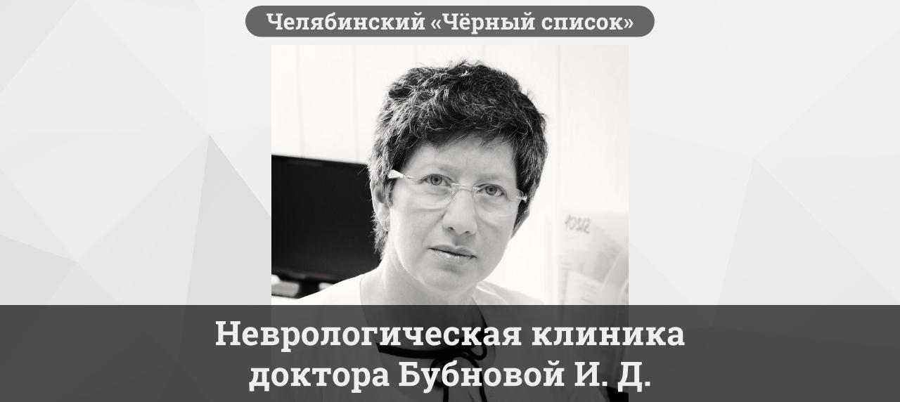 Неврологическая клиника доктора БубновойИ.Д.