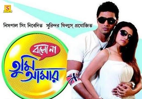 Watch Bengali Movie Bolo Na Tumi Amar