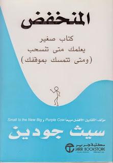 المنخفض: كتاب صغير يعلمك متى تنسحب ومتى تتمسّك بموقفك - سيث جودين