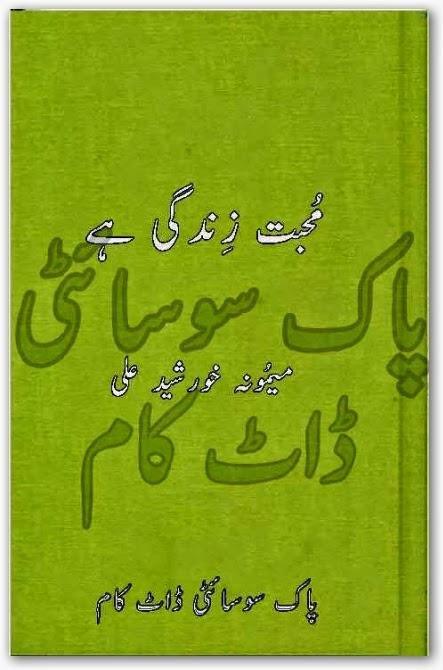 Mohabbat zindagi hai by Memona Khursheed Ali pdf