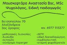 ΨΥΧΟΛΟΓΟΣ - ΕΙΔΙΚΗ ΠΑΙΔΑΓΩΓΟΣ