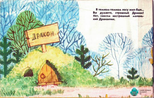 Книги серии фильм-сказка СССР
