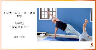 11月30日(土) インナージャーニー・ヨガWS『体幹』〜安定と自由〜和恵先生