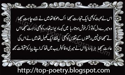 Heart-Beaten-Sad-Sms-Urdu