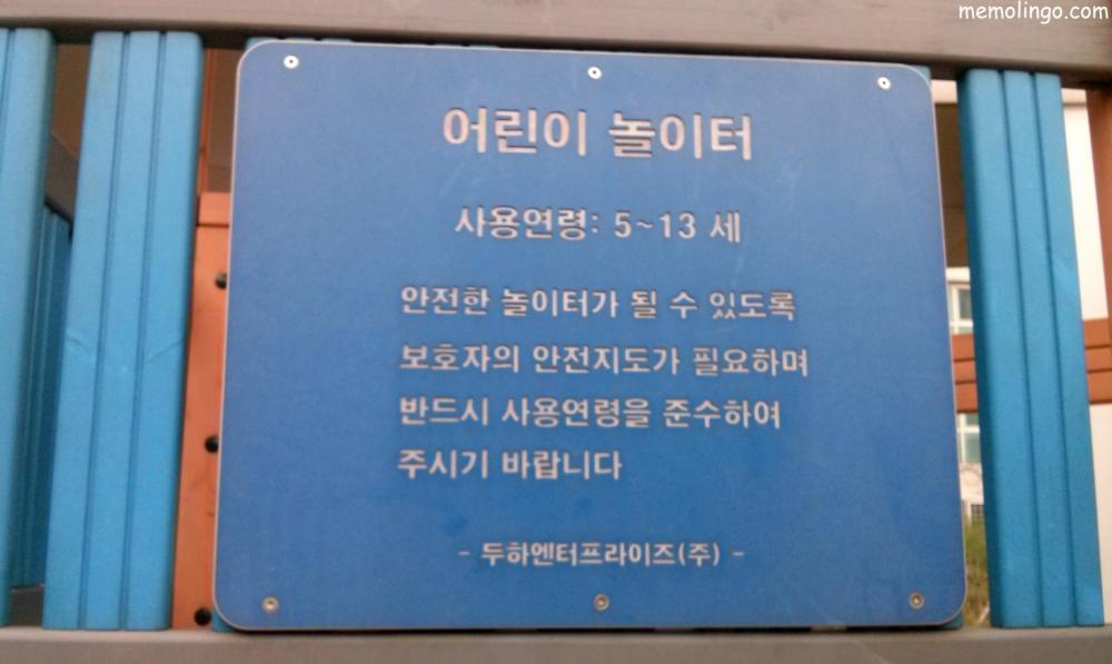 Aviso de uso en un parque infantil de Corea