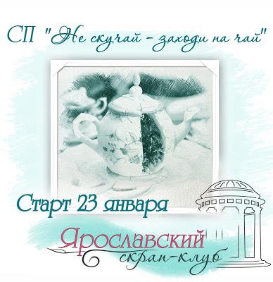 СП с 23.01
