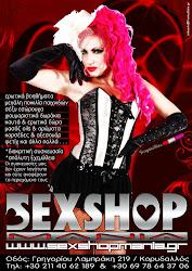 Tο Γωγουλίνι είναι το πρόσωπο της διαφημιστικής καμπάνια της Sexshopmania.gr