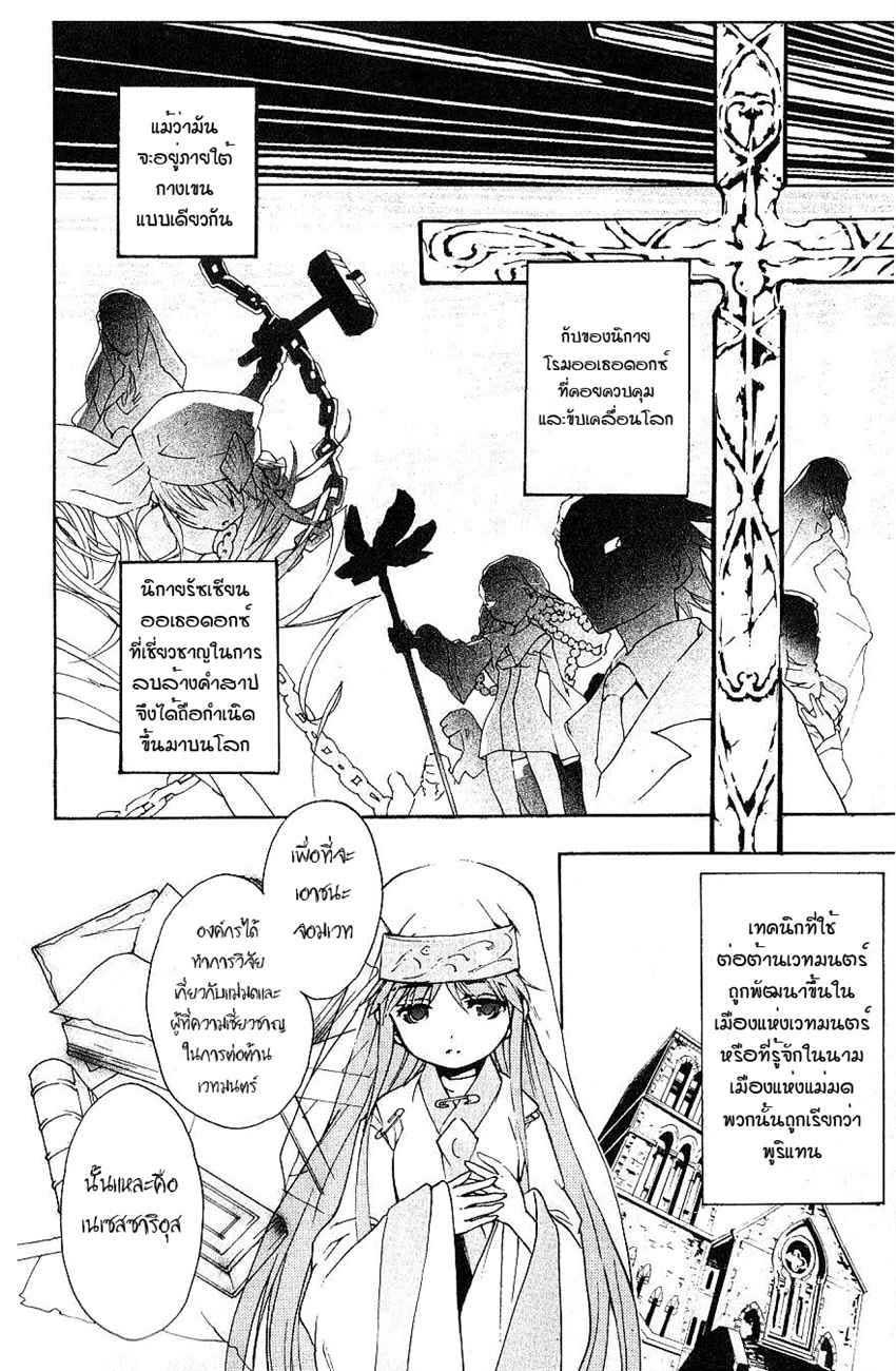 อ่านการ์ตูน To aru Wasurerareta Ai no Index to Touma 5 ภาพที่ 27