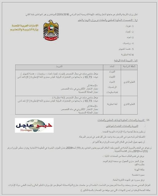 وزارة التربية والتعليم بالامارات تعلن وظائف مدرسين ومدرسات - والتقديم على الانترنت