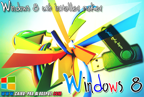 Install Windows 8 From a USB Drive طريقة تثبيت ويندوز 8 من الفلاش ميمورى